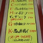 ヤマヨ - 豊富なランチメニュー