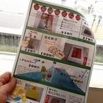 丘珠キッチン - イベントチラシ②;産直市(静岡特集)販売商品2/2 @2017/06/25