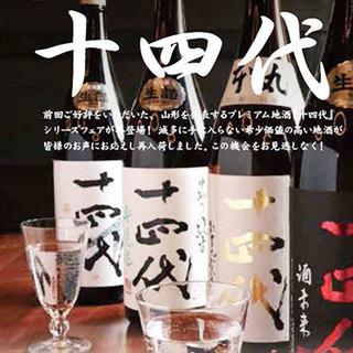 山形の銘酒「十四代」フェア