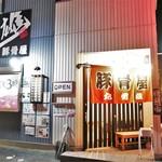 九州雄 豚骨屋 - 外観