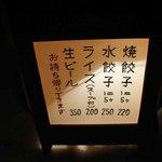 フクロウ餃子 -