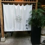 69263599 - 立派な暖簾