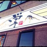 麺処学 - 外観写真: