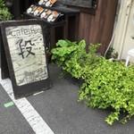 カフェ & バー 段 -
