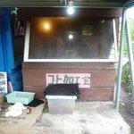 ヒロ コーヒーファーム - コーヒー加工室