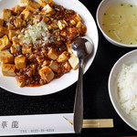 69270534 - 麻婆豆腐+ライス
