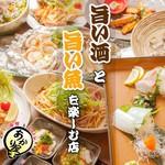 あかり屋 - 料理写真: