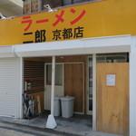 ラーメン荘 夢を語れ - 営業前の「二郎 京都店」