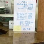 69276097 - 味の丸嘉(メニュー)
