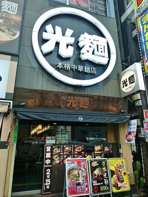光麺 新宿南口店 - 店舗入口