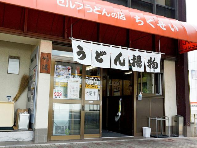 竹清 本店 - 竹清さん