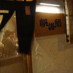 帆掛鮨 - 入り口