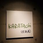 カラタチ - モンクールのあった場所にオープンした居酒屋カラタチ