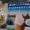 道の駅 くしもと橋杭岩 - 料理写真:地元の尾鷲牛乳使用。コクがあって滑らかでクリーミー♪美味しかった〜