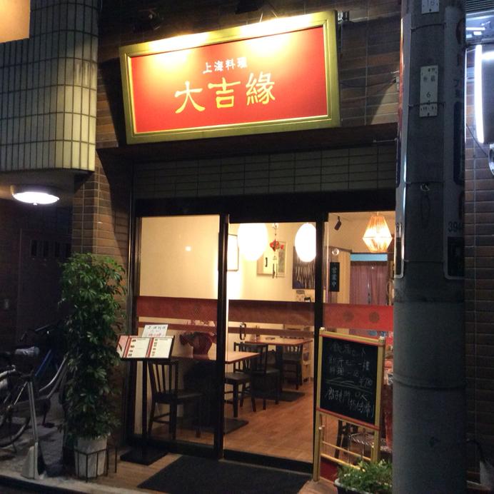 上海料理 大吉縁