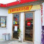 上間弁当天ぷら店 - 外観