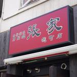 刀削麺 張家 - 店舗外観