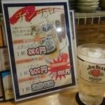 ハイボール酒場 豚とん - ドリンク写真:ビームハイボール(大)