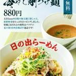 日の出らーめん - 7月限定メニュー『ごましゃぶ冷やし剛つけ麺』¥880(大盛り無料!)