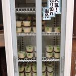 69292248 - 醤油ぷりんの冷蔵ケース