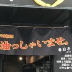 油そば 春日亭 -