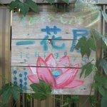 手ぬぐいカフェ 一花屋 - Ichigeya