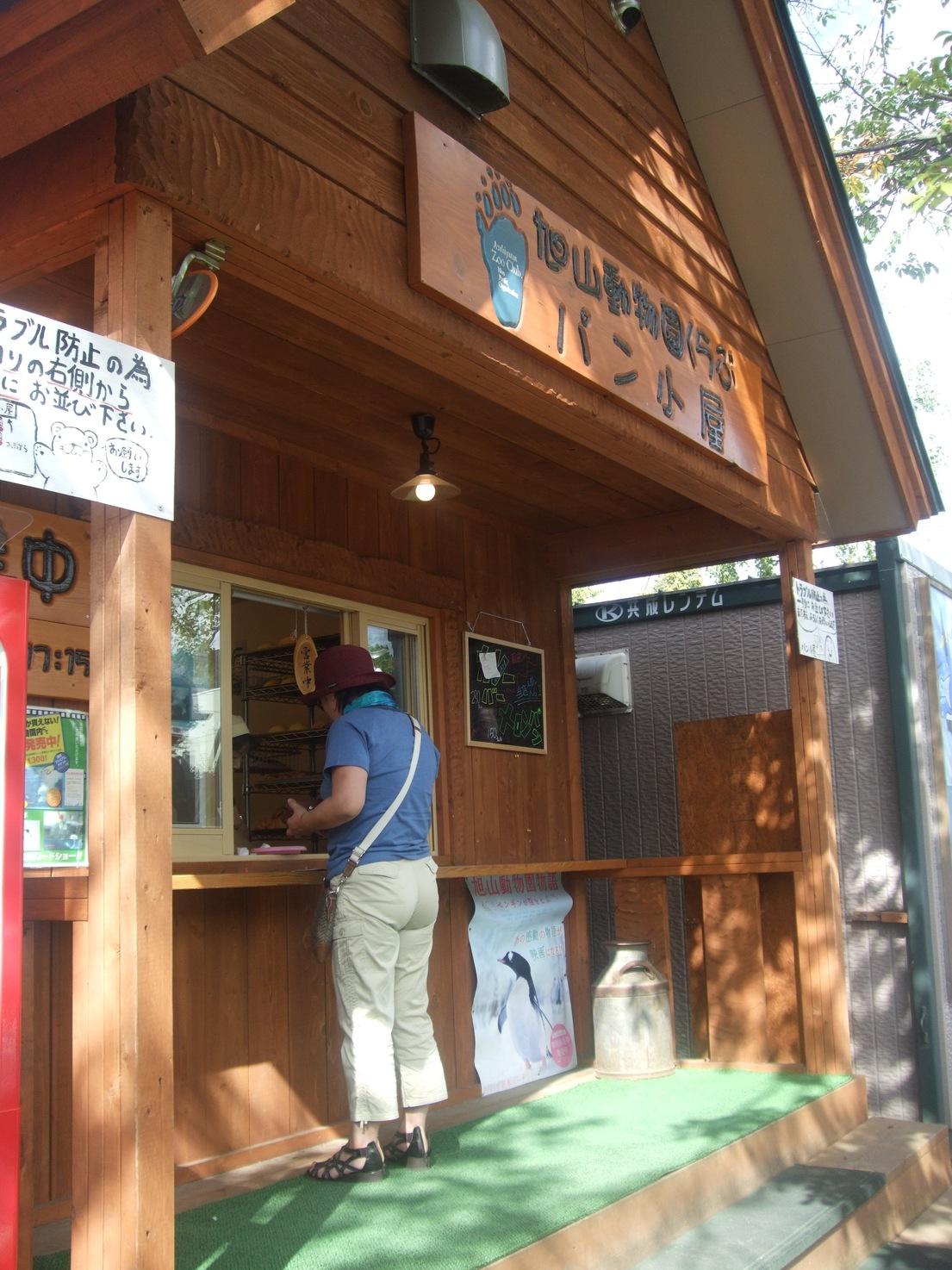 旭山動物園くらぶ パン小屋