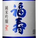 さかばやし - ドリンク写真:ノーベル賞の晩餐会で振舞われた福寿純米吟醸