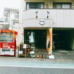 Nub - 町田高校への通り沿いに2017年5月3日オープンしました。