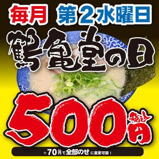 鶴亀堂の日は・・・とんこつ3種が500円!
