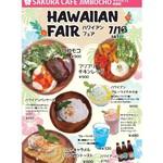 サクラカフェ神保町 - 7/16よりハワイアンフェア開催!!!