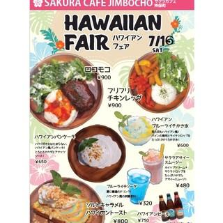 7月16日より『ハワイアンフェア』開催!!!