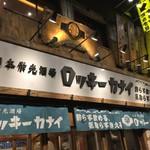 ロッキーカナイ 田町店 -