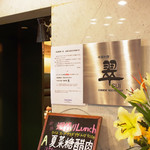 中国料理 翠 - 店舗外観