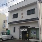 中村屋食堂 -
