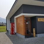 麺屋 から草 - 「麺屋 から草」入口(左の遠景は岩手山)(2017年6月29日)