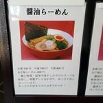 麺屋 から草 - 「醤油らーめん」のPOP(2017年6月29日)