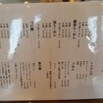 麺屋 から草 - メニュー表(2017年6月29日)