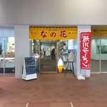 駅ナカ食堂 なの花 - のれん