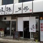 湯麺戸塚 - 店構え