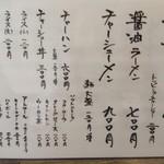 湯麺戸塚 - メインメニュー