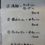 湯麺戸塚 - セットメニュー