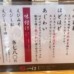 えびそば一幻 - メニュー 麺類