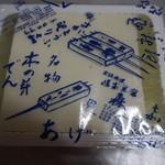 嵯峨豆腐 森嘉 - 夏季限定きぬごし