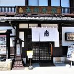 """太閤本店 - """"太閤本店"""" の店構え。"""