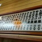 元祖つけ麺大王 - 舌代。歴史を感じる。