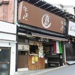 喜八郎 - お店の外観