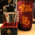 味処 大丸 - 鍋島 純米吟醸 雄町