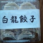 田子屋 - 餃子250円