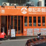 華記茶餐廰 渋谷店 -